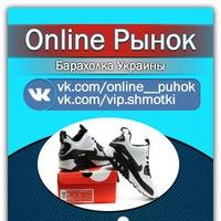 online__puhok