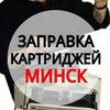 Заправка картриджей в Минске