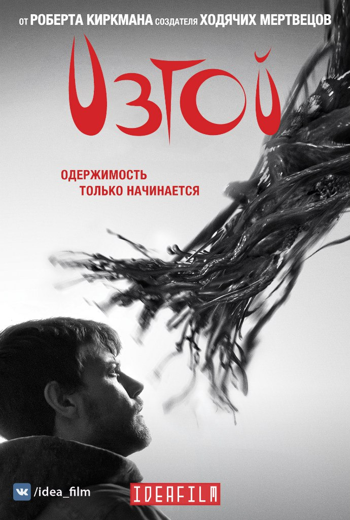 Изгой 1 сезон 1-10 серия IdeaFilm | Outcast