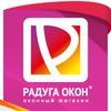 РАДУГА ОКОН/Окна ПВХ в Брянске/Отделка балконов