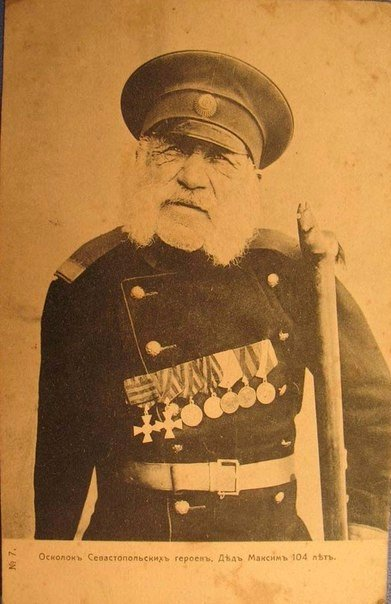 Дед Максим, 104 года. Последний защитник Севастополя.