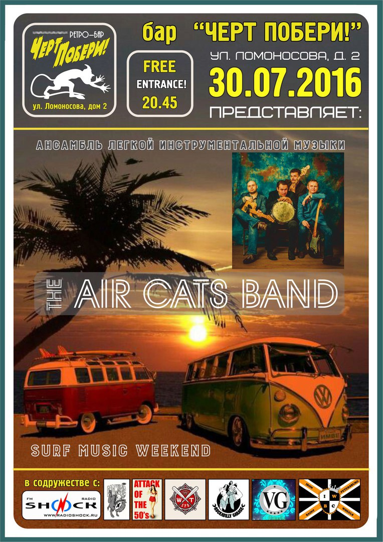 30.07 The Air Cats Band в ЧП