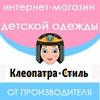 Интернет магазин ДЕТСКОЙ ОДЕЖДЫ в Краснодаре