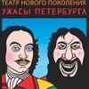Ужасы Петербурга - историческое шоу