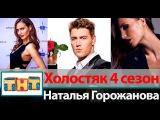 Наталья Горожанова | Участница Холостяк 4 сезон ТНТ