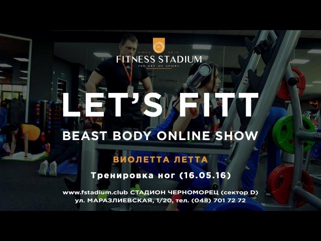 LETS FITT - BEAST BODY - Виолетта Летта - НЕДЕЛЯ 2 ДЕНЬ НОГ (16.05.16)