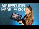 Impression ImPAD W1001 планшет-трансформер