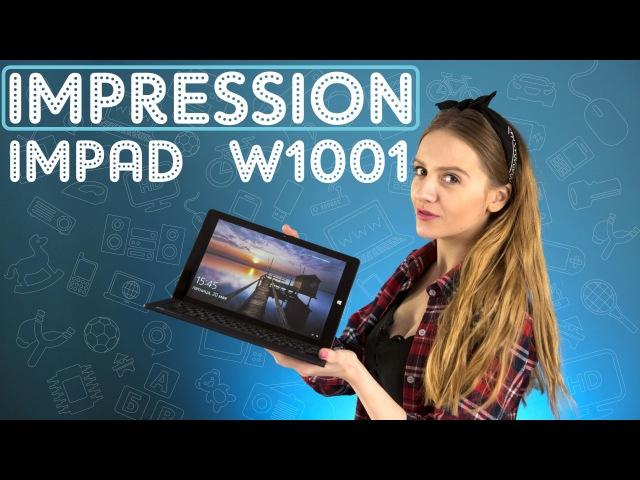 Impression ImPAD W1001: планшет-трансформер