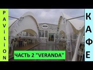 Адлер, Бархатные Сезоны, кафе Veranda - Pavilion Часть 2 - территория Екатериненского квартала!