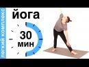 Йога для начинающих за 30 минут. Легкий комплекс упражнений