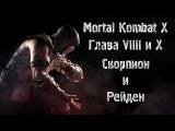 Mortal Kombat X Глава девятая и десятая - Скорпион и Рейден (#7)