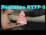 Ебантяево 3 RYTP Сладкий хлеб  Лентяево RYTP