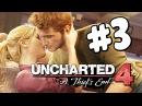 Uncharted 4: Путь Вора - Дрейк решил пошалить! 3
