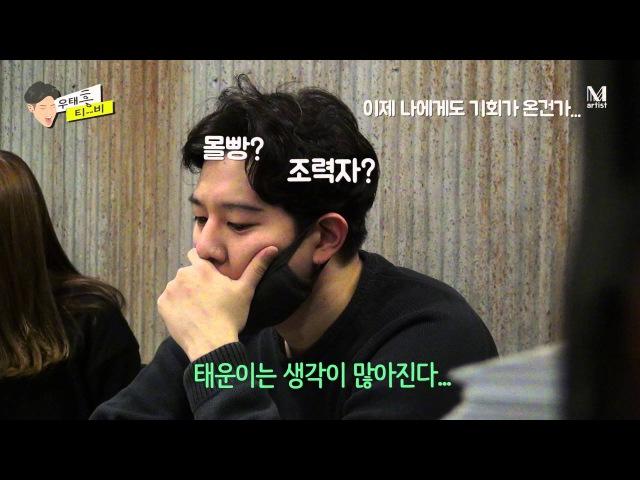 [우태운(Wuno] 우태흥TV EP.-1 '흥티비의 시작' (몰래카메라 Ver.)