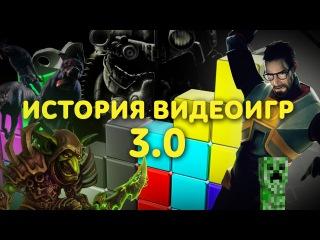 История видеоигр - часть 3.0