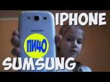 Айфон самсунг или подарки на Николая | ПИ40 iphone vs samsung