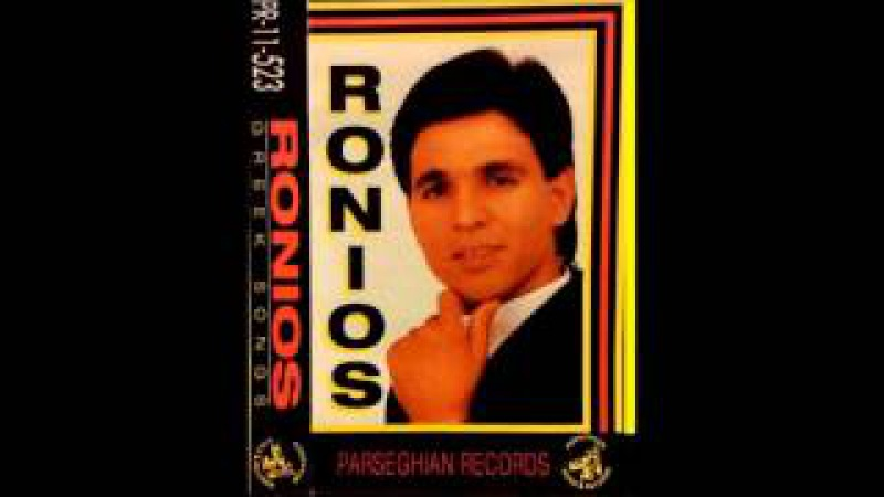 Ronios - Parapona (Greek) [1992]