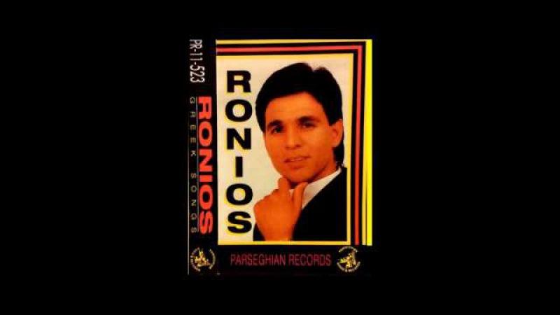Ronios - Aman Yalla (Greek) [1992]