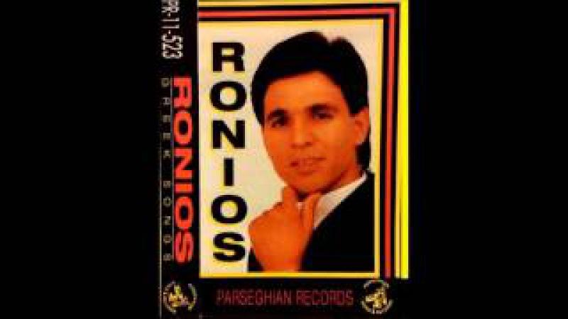 Ronios - Fige Fige (Greek) [1992]