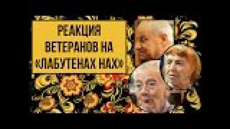 Реакция Ветеранов на группу Ленинград - Экспонат (