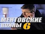 Ментовские Войны 6 сезон 14 серия  (Сериал криминал смотреть онлайн)