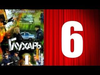 Глухарь 1 сезон 6 серия русский сериал