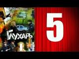 Глухарь 1 сезон 5 серия русский сериал