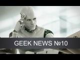 GEEK NEWS №10. Самые главные новости из мира гаджетов и технологий за неделю