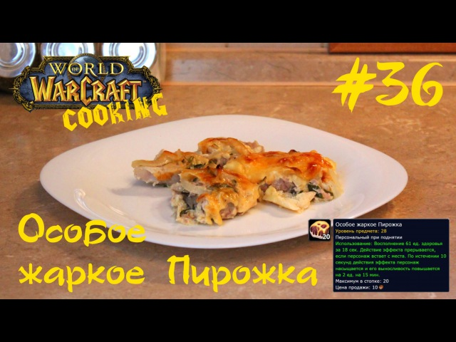 36 Особое жаркое Пирожка - World of Warcraft Cooking Skill in life - Кулинария мира Варкрафт