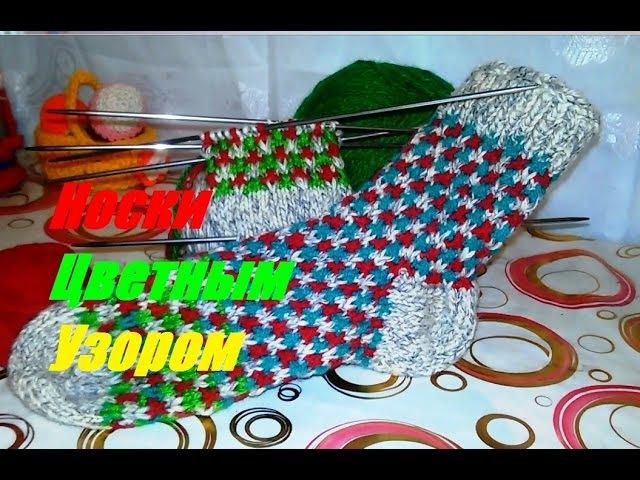 Вязание спицами ДвухЦветный Узор для носков