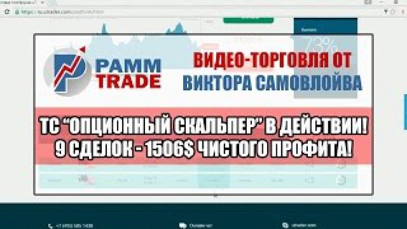 Бинарные опционы: торговля по «Опционному скальперу»! Просто ФАНТАСТИКА!!!
