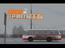 Omsi2. Припять / Чернобыльская АЭС. 2
