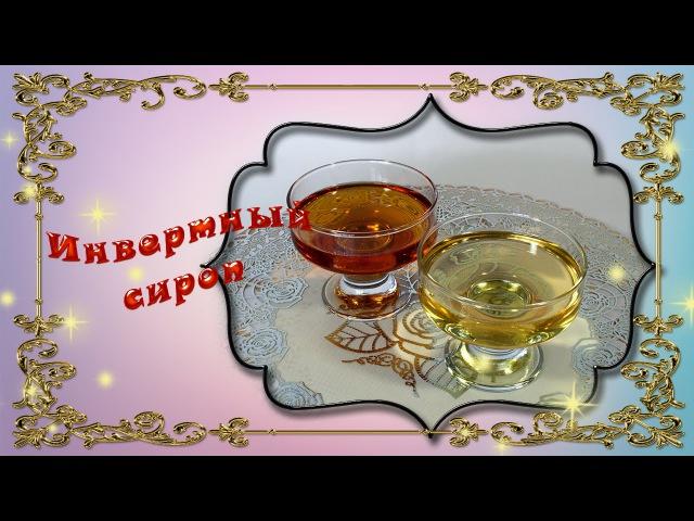 Инвертный сироп рецепт