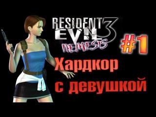 Resident Evil 3 Nemesis Хардкор на русском (часть 1) Битва с Немезисом у полицейского участка