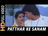 Patthar Ke Sanam Kuchh Bol Zara, Jab Pyar Kiya Mohammed Aziz, Anuradha Paudwal Watan Ke Rakhwale