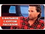5 ЛУЧШИХ ФИЛЬМОВ С КУРТОМ РАССЕЛОМ