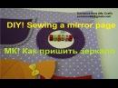 DIY! Sewing a mirror page / МК! Как вшить безопасное зеркало