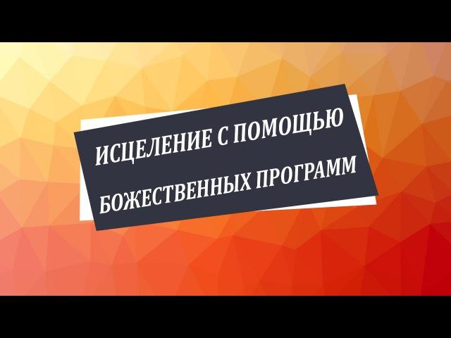 Исцеление с помощью божественных программ [Николай Пейчев, Академия Целителей]
