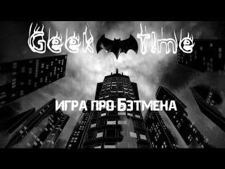 Geek T!me:новая игра от Telltale про Бэтмена