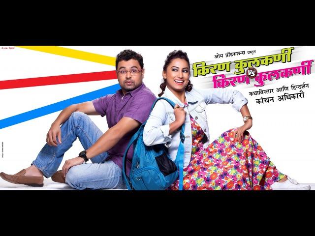 Kiran Kulkarni vs Kiran Kulkarni | Official Trailer | Subodh Bhave, Kranti Redkar