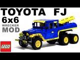 Lego Technic Toyota FJ 40 6x6 Tow Truck MOD + SBrick / Лего Техник Эвакуатор Toyota FJ 40 6x6