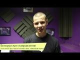 Белорусское направление Приглашает на хип-хоп фестиваль Сплав Слов Воплоти Мечту