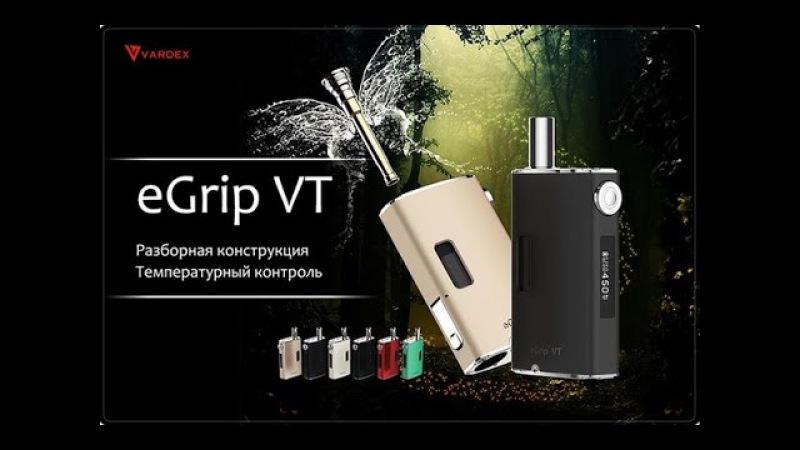 Обзор eGrip VT
