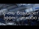 Почему возникает эффект дежавю - econet ru