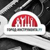 Город инструмента.ру