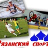 """""""Рязанский спорт"""" информационное агентство"""