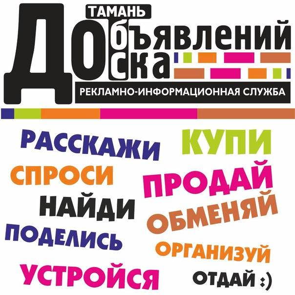 Доска объявлений требуется художествен бесплатно подать объявление продажа дома г.белорецк без регистрации
