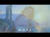 Лина Сейфул - МОРЕ (клип 2016)