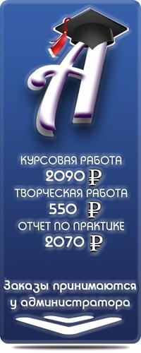 ○КУРСОВАЯ○ТВОРЧЕСКАЯ○ОТЧЕТ ПО ПРАКТИКЕ○СГА○ ВКонтакте  9679 КУРСОВАЯ 9679 ТВОРЧЕСКАЯ 9679 ОТЧЕТ ПО ПРАКТИКЕ