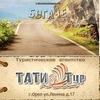 ТАТИ ТУР   Туристическое агентство в Орле